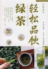 中国名优绿茶大盘点(仅适用PC阅读)