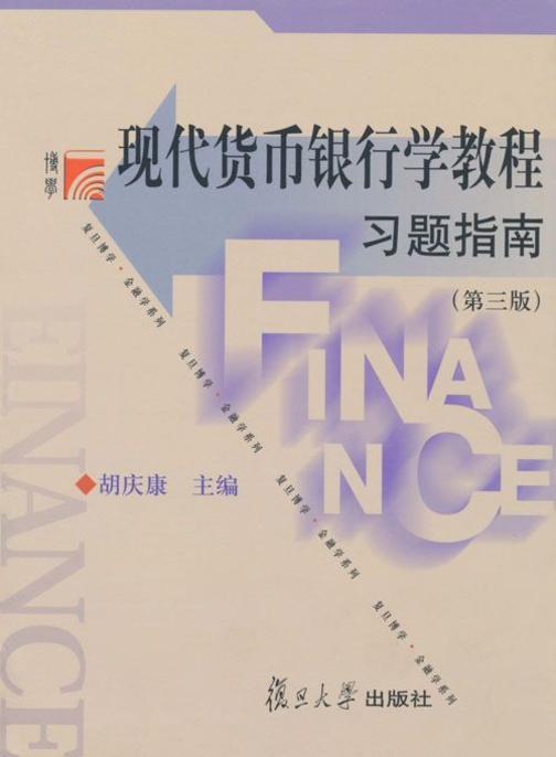 现代货币银行学教程习题指南(第三版)