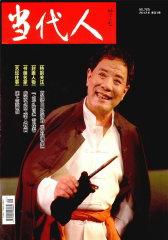 当代人 月刊 2012年01期(电子杂志)(仅适用PC阅读)