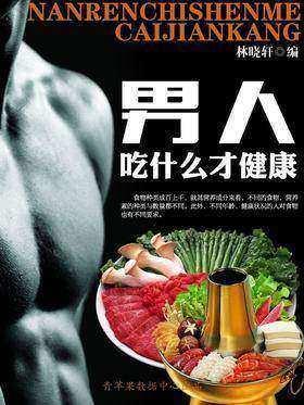 男人吃什么才健康