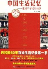 中国生活记忆之90年代(仅适用PC阅读)