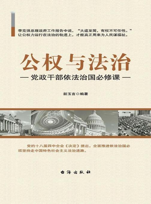 公权与法治:党政干部依法治国必修课