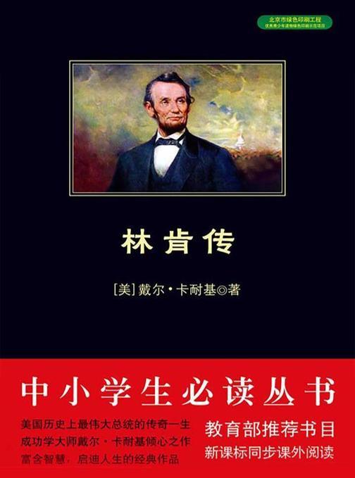 新课标必读丛书:林肯传