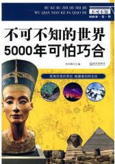 不可不知的世界5000年可怕巧合(试读本)