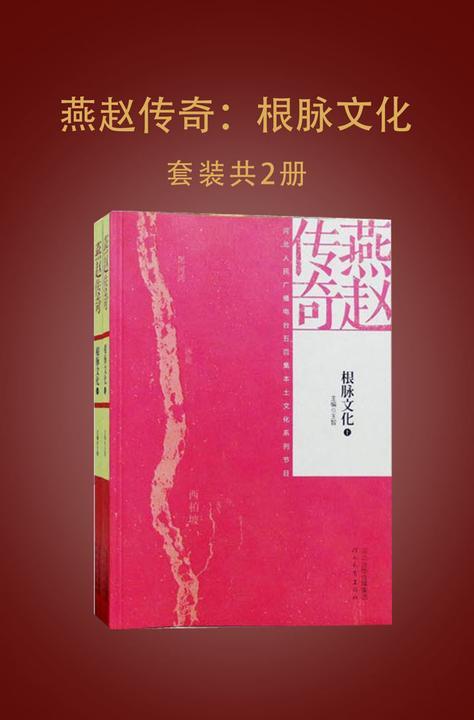 燕赵传奇:根脉文化(套装共2册)