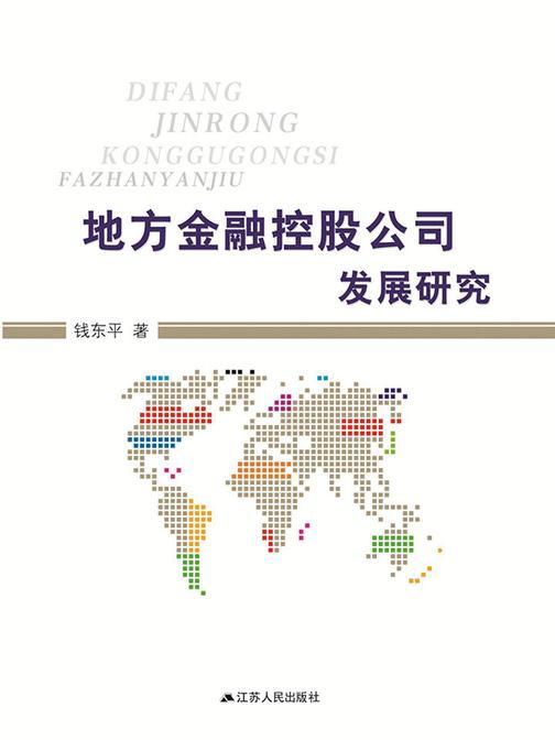 地方金融控股公司发展研究