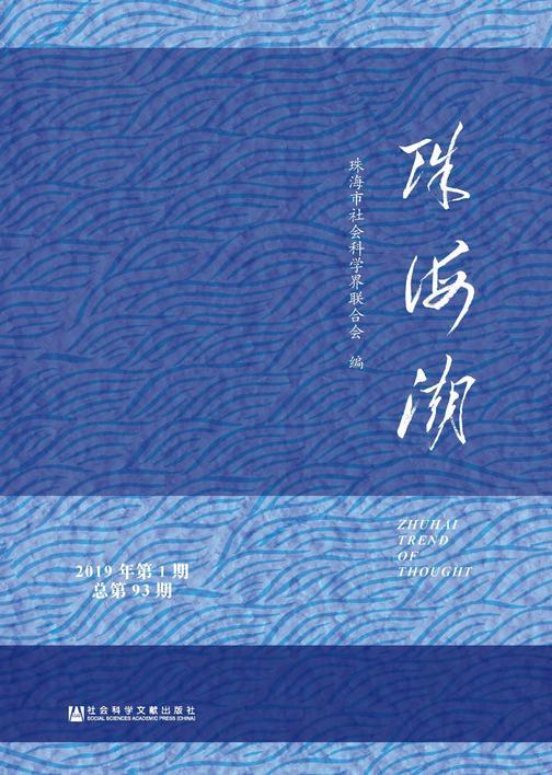 珠海潮(2019年第1期/总第93期)