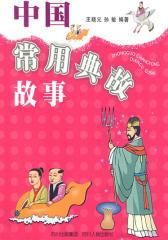 中国常用典故故事(仅适用PC阅读)