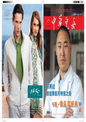 中华儿女 半月刊 2011年20期(电子杂志)(仅适用PC阅读)