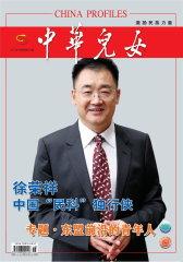中华儿女 半月刊 2011年18期(电子杂志)(仅适用PC阅读)