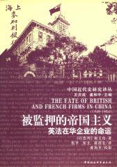 被监押的帝国主义—英法在华企业的命运(仅适用PC阅读)