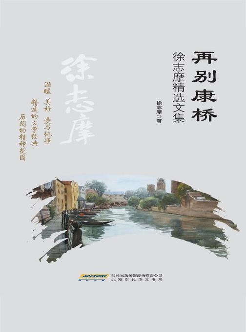 再别康桥:徐志摩精选文集