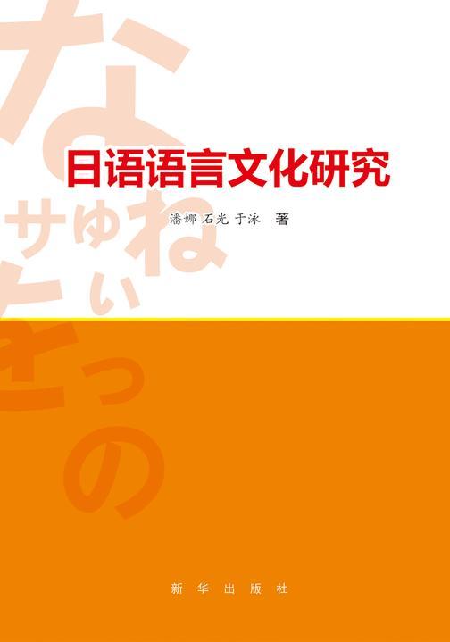 日语语言文化研究