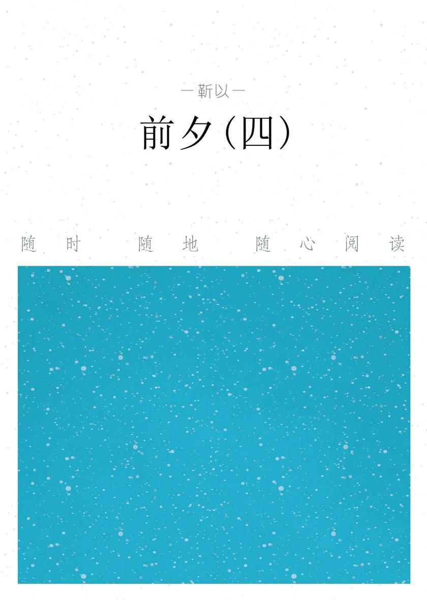 前夕(四)