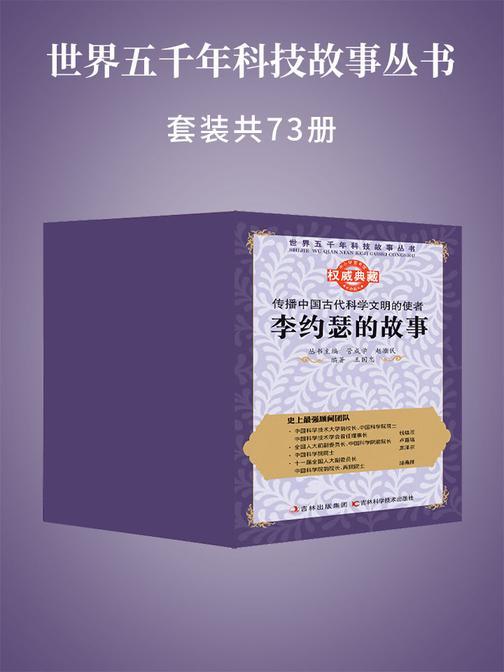 世界五千年科技故事丛书(套装共73册)