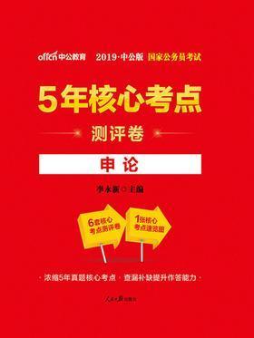 中公2019国家公务员考试5年核心考点测评卷申论