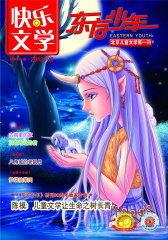东方少年·阅读写作版 月刊 2012年02期(电子杂志)(仅适用PC阅读)