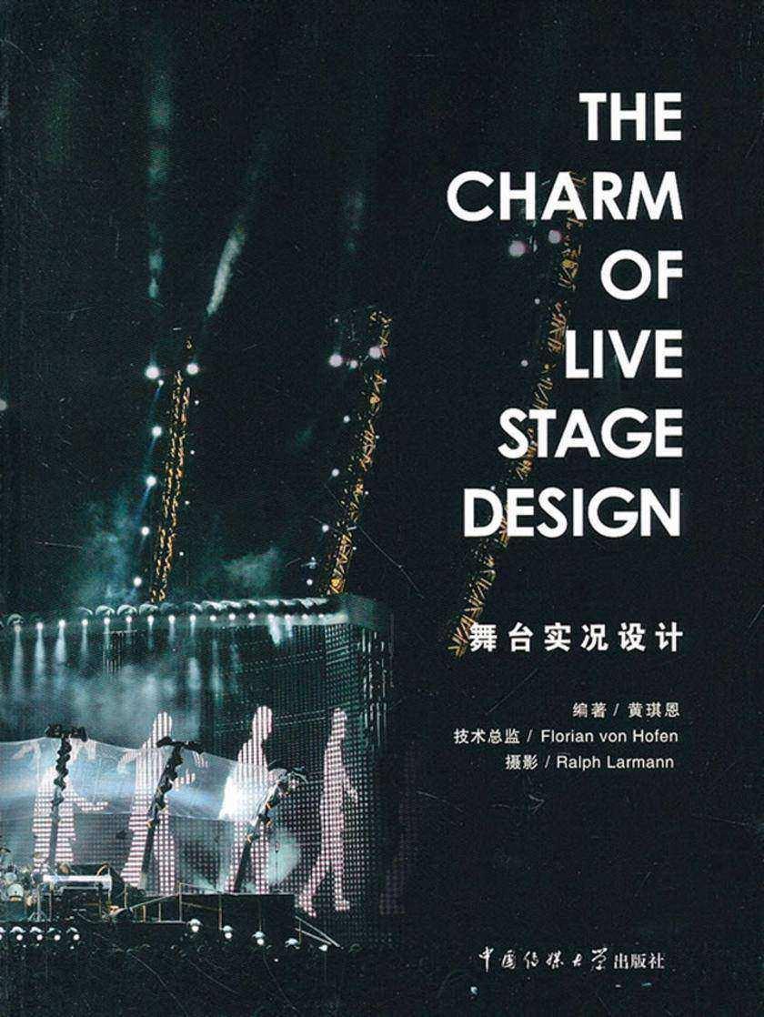 舞台实况设计