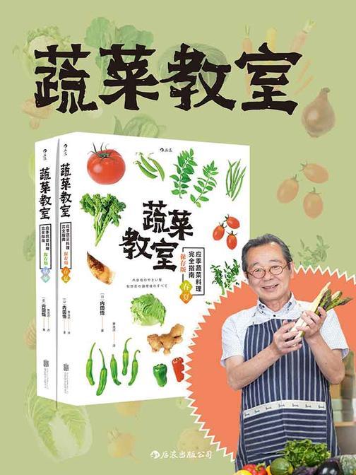 蔬菜教室(套装共二册)