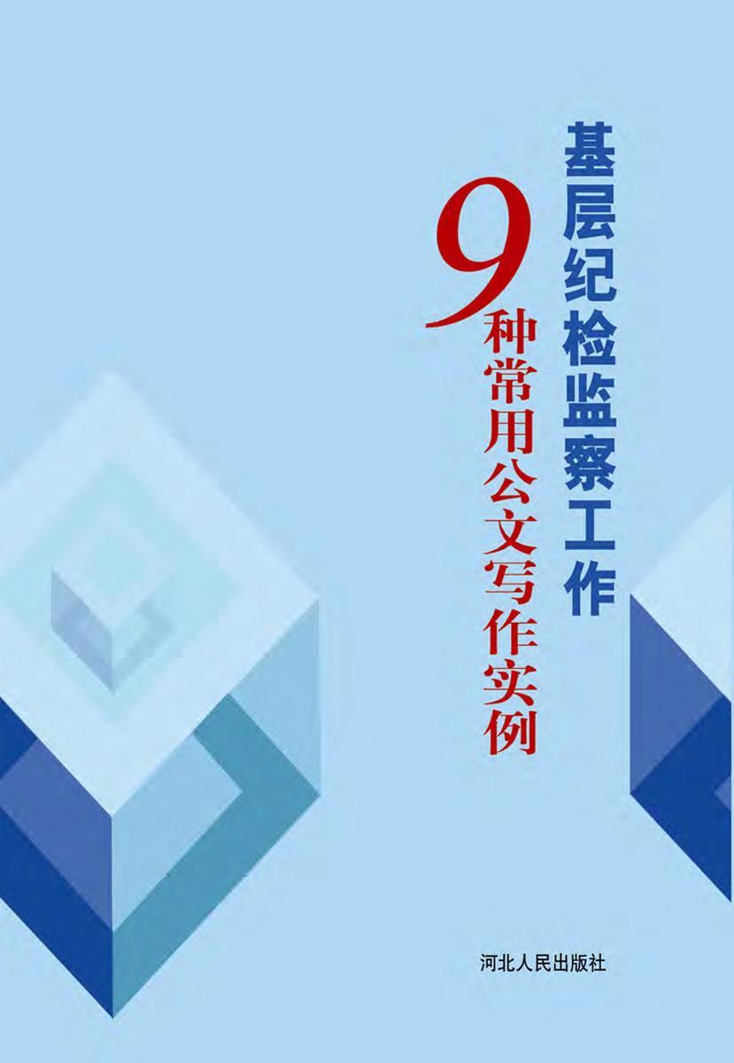 基层纪检监察工作9种常用公文写作实例