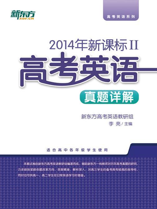 (2014年)新课标II·高考英语真题详解