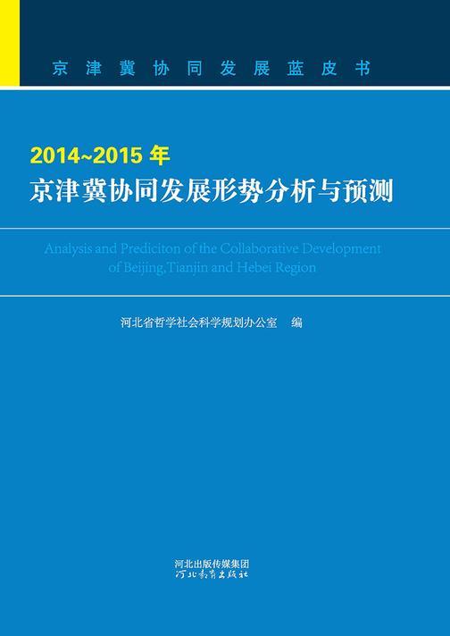 京津冀协同发展蓝皮书:2014~2015年京津冀协同发展形势分析与预测