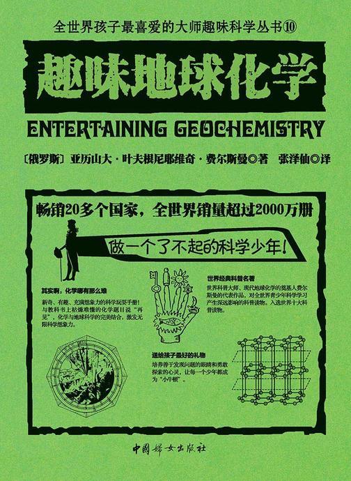 趣味地球化学