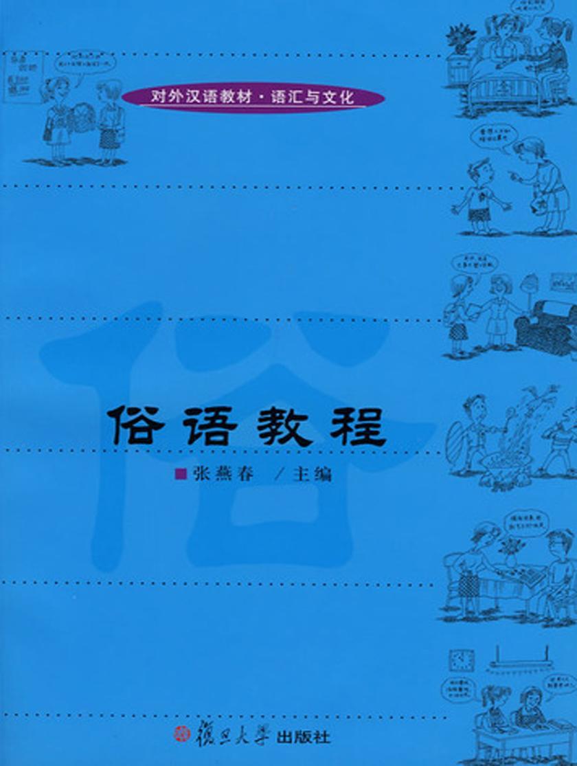 俗语教程 对外汉语教材·语汇与文化(仅适用PC阅读)