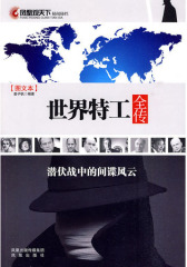世界特工全传:潜伏战中的间谍风云(试读本)