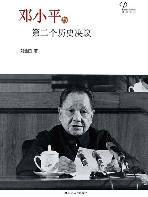 邓小平与第二个历史决议