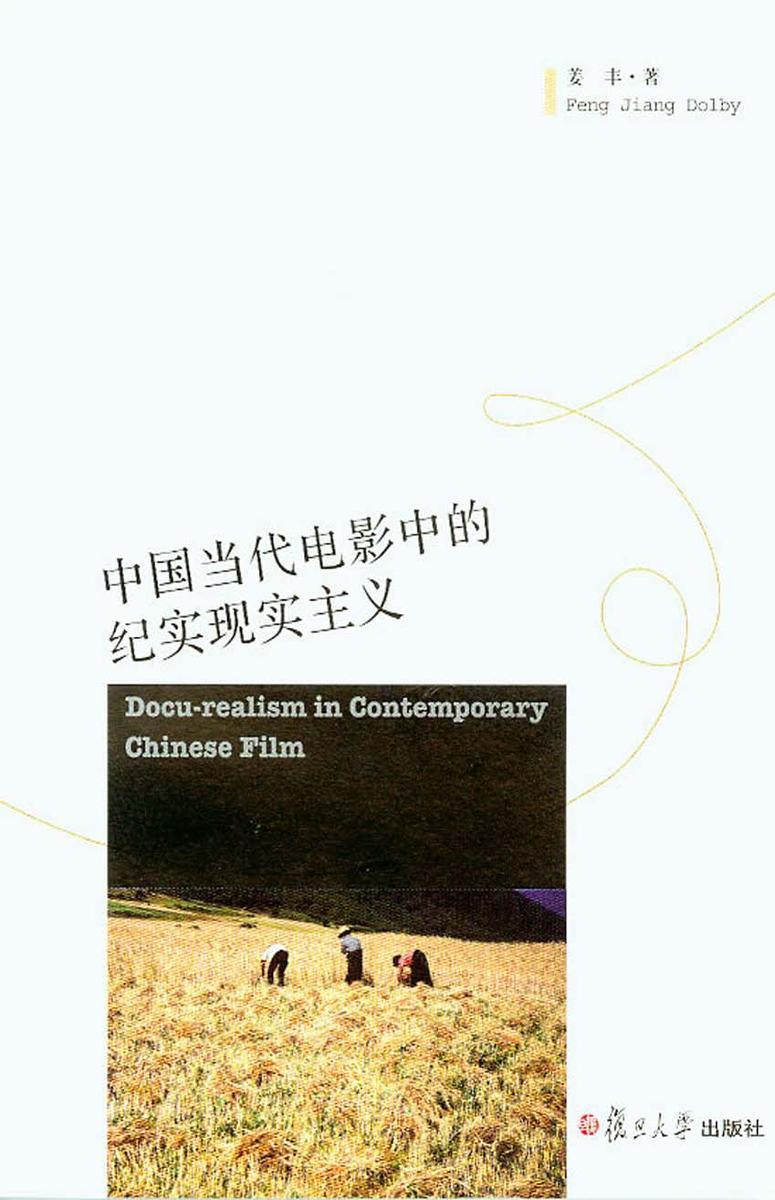 中国当代电影中的纪实现实主义