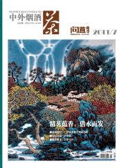 中外烟酒茶 月刊 2011年07期(电子杂志)(仅适用PC阅读)