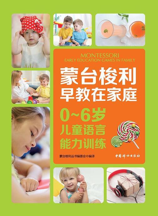 0~6岁儿童语言能力训练