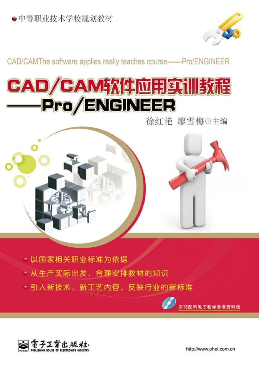 CAD/CAM软件应用实训教程——Pro/ENGINEER