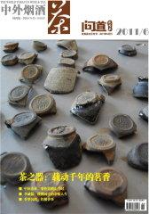 中外烟酒茶 月刊 2011年06期(电子杂志)(仅适用PC阅读)