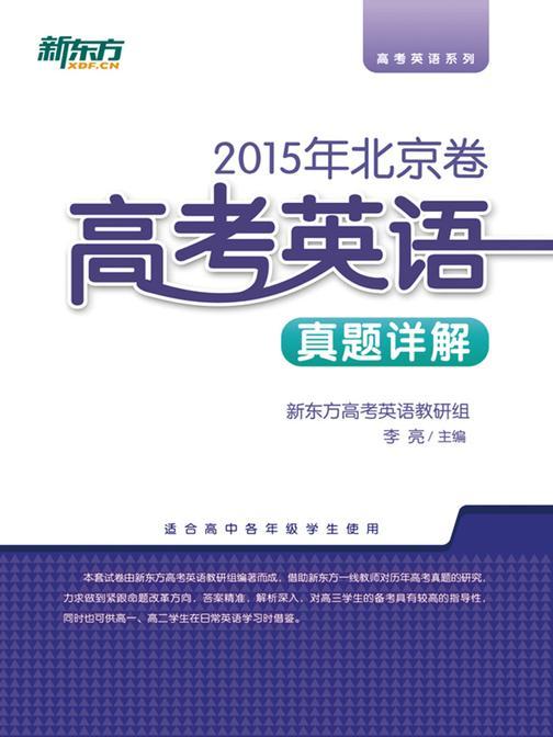 (2015年)北京卷·高考英语真题详解