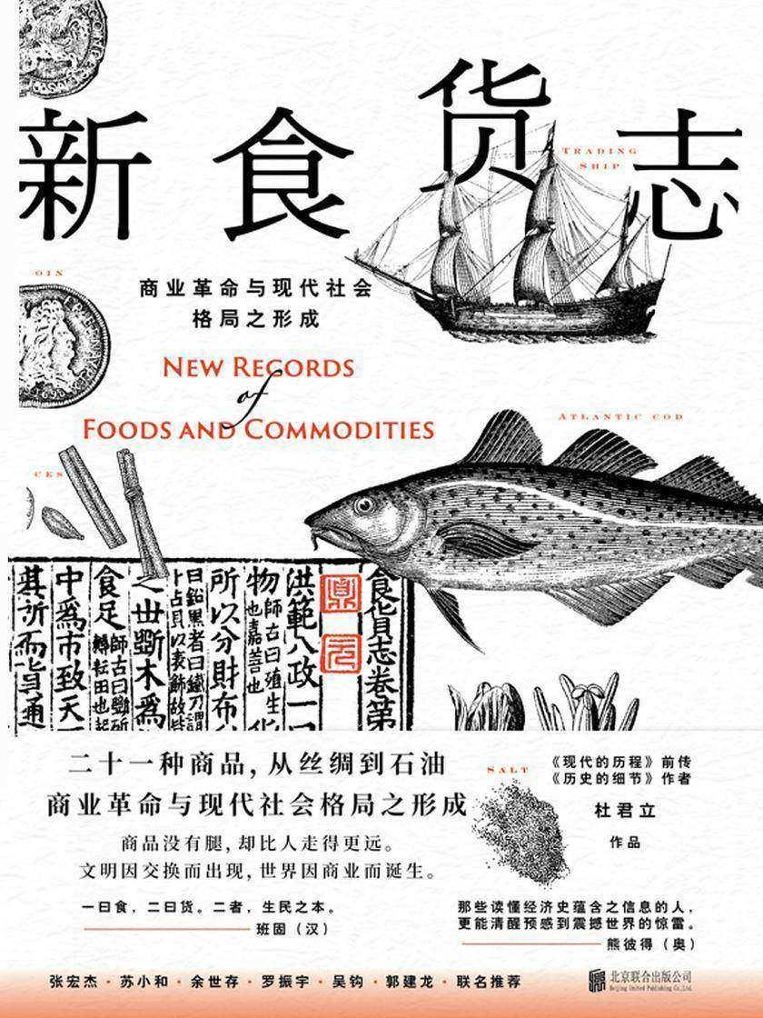 新食货志(《历史的细节》作者杜君立作品)