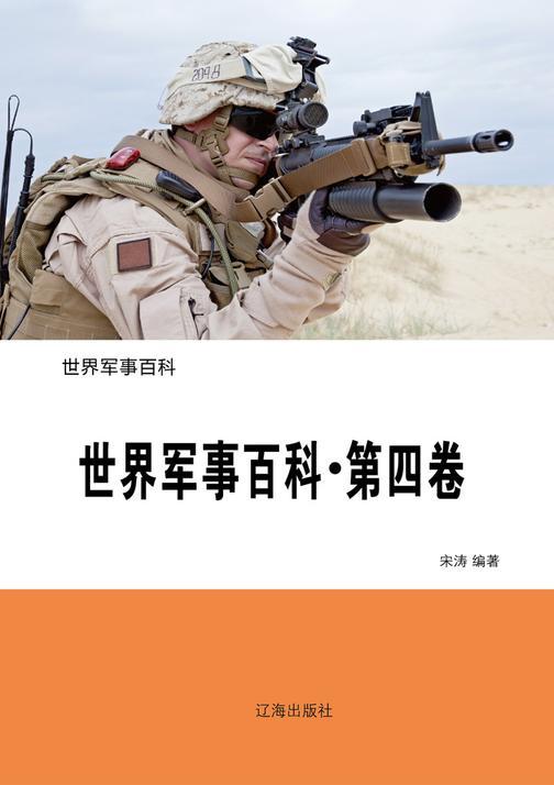 世界军事百科(第四卷)