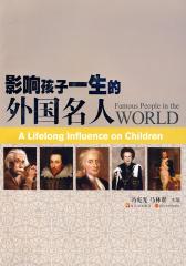 影响孩子一生的外国名人