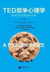 TED竞争心理学