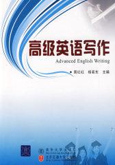高级英语写作(仅适用PC阅读)