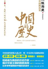 中国的历史.第2卷