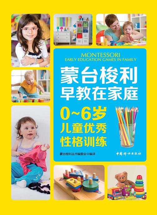 0~6儿童优秀性格训练