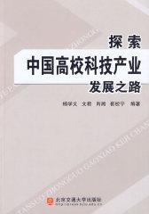 探索中国高校科技产业发展之路(仅适用PC阅读)