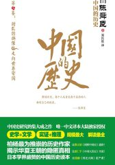 中国的历史.第3卷
