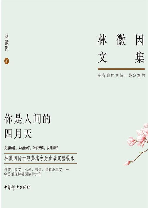 林徽因文集:你是人间四月天