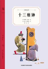 十三座钟(试读本)