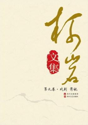 柯岩文集(9卷)
