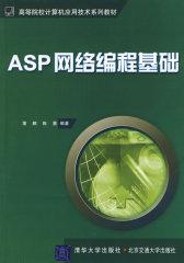 ASP 网络编程基础(仅适用PC阅读)