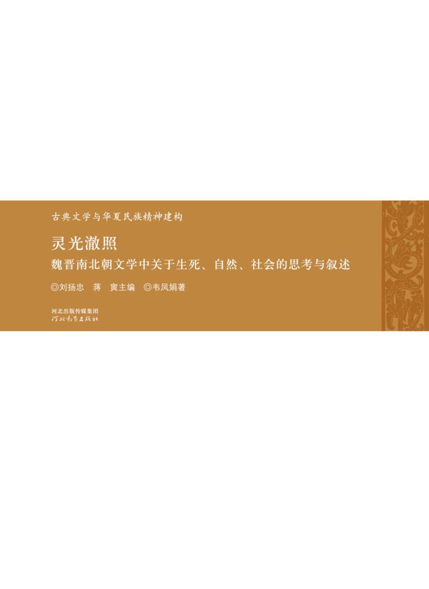 灵光澈照:魏晋南北朝文学中关于生死、自然、社会的思考与叙述
